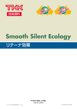 Smooth Silent Ecology リテーナ効果