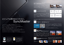 SyncMaster