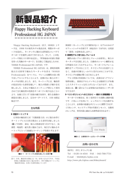 Happy Hacking Keyboard Professional HG JAPAN - PFU