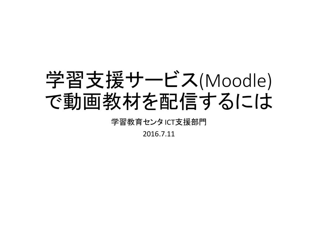 Moodle 九 工大