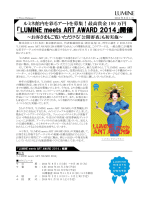 「LUMINE meets ART AWARD 2014」開催![PDF/773KB]