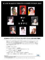 ICAM MAKEUP PHOTO COMPETITION 2015 メイク