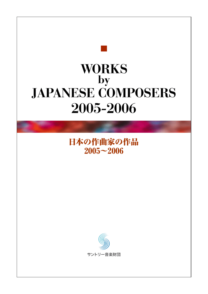 Works Japanese Composers
