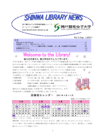 SHINWA LIBRARY NEWS