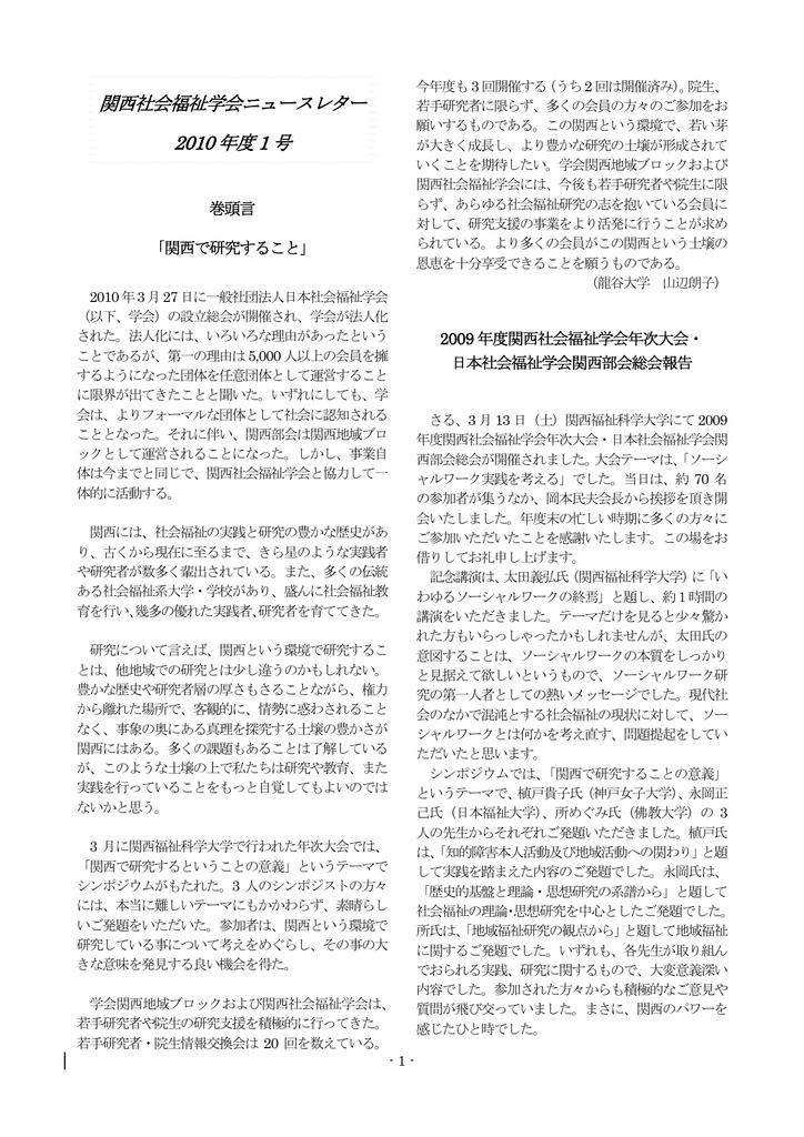 関西社会福祉学会ニュースレター 2010 年度1 号