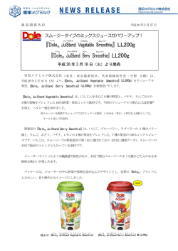 『Dole® JuiStand Vegetable Smoothie』 『同 Berry
