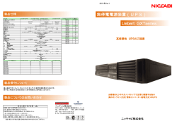 無停電電源装置(UPS) Liebert GXTseries