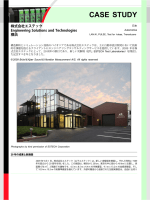 Case Study: 株式会社エステック Engineering Solutions and