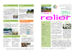 relier(ルリエ)【2015年5月】(PDFファイル)