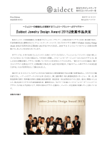 『aidect Jewelry Design Award 2015』受賞作品決定