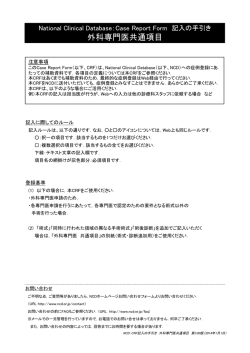 外科共通基本入力項目 - NCD National Clinical Database