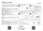 PIC WALL STORAGE取扱説明書