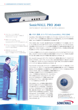 SonicWALL PRO 2040