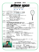 峰の原高原 2016 tennis tournament