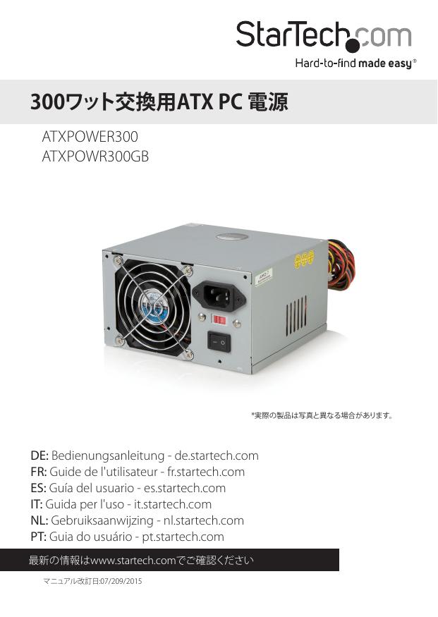 STARTECH 300W ATX12V ATXPOWER300 Power Supply 100V-230V
