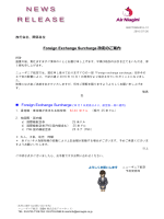 Foreign Exchange Surcharge 改定のご案内