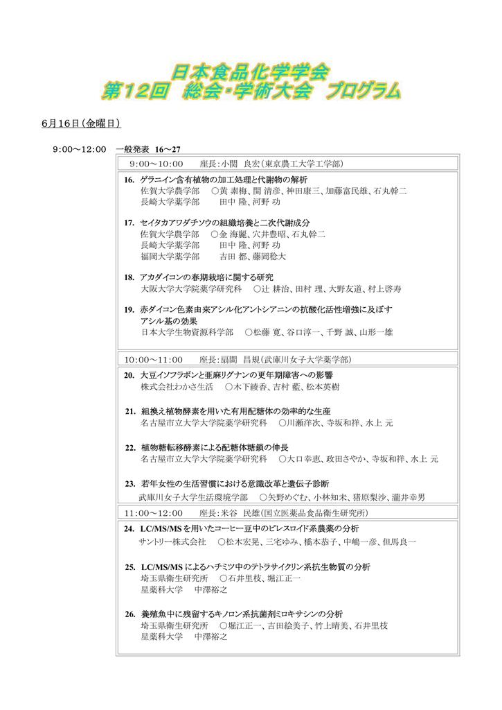 米谷民雄 - JapaneseClass.jp