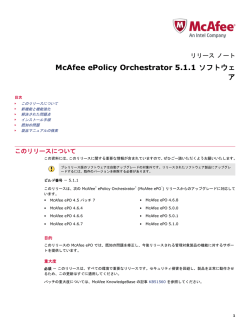 McAfee ePolicy Orchestrator 5.1.1 ソフトウェア リリース ノート
