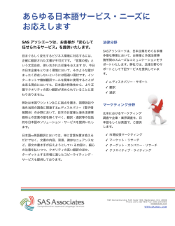 PDFをダウンロード - SAS Language Associates, LLC.