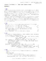 愛知県病院薬剤師会 リンク集