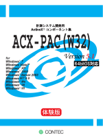 ACX-PAC(W32) Ver.5.1