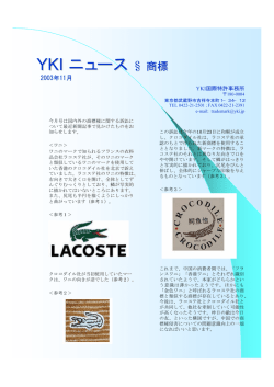YKI NEWSLETTER 2003年4月