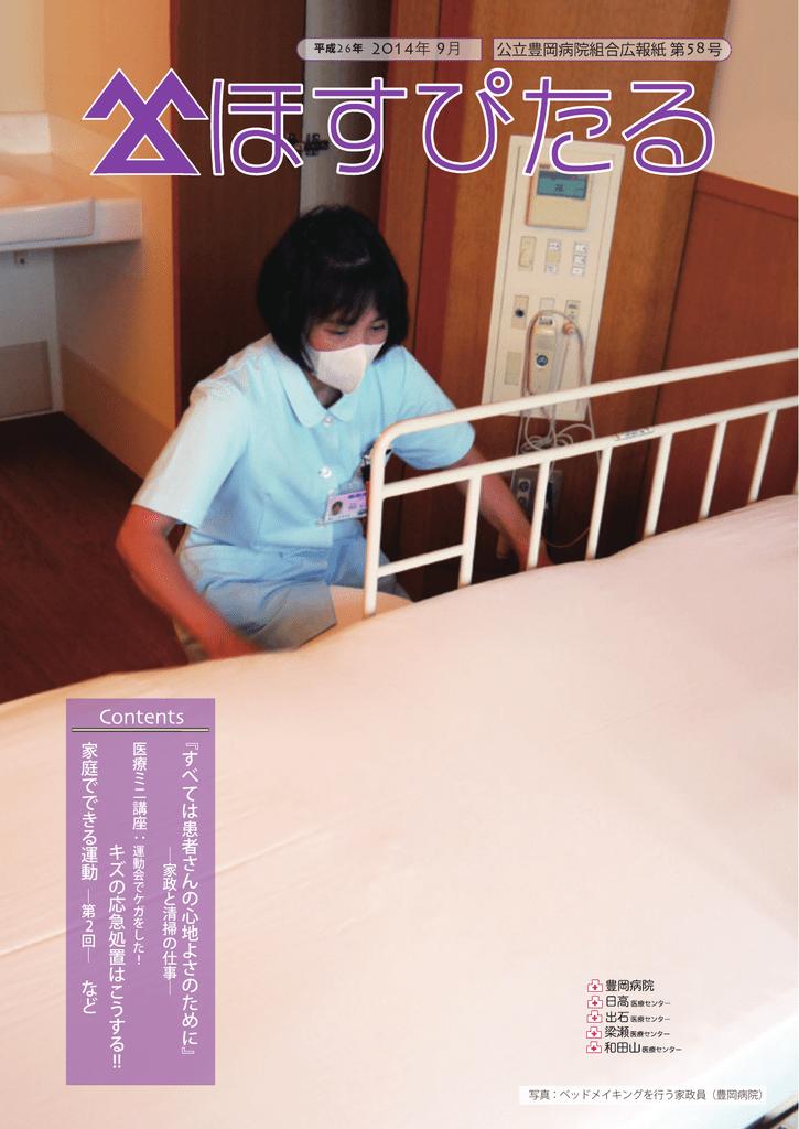 病院 公立 豊岡