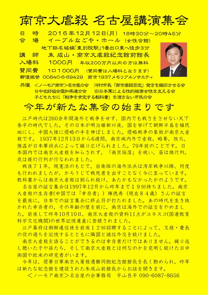 南京大虐殺名古屋講演集会 - 河村市長「南京虐殺否定」発言を撤回