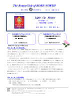 The RotaryClub of KOBE-NORTH