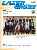 Laser Cross No.334 発刊