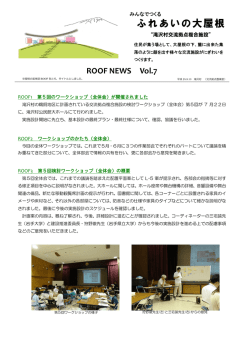 ROOF NEWS Vol.7