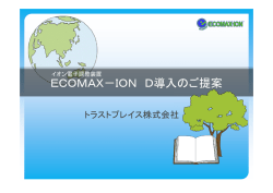 ECOMAX-ION D導入のご提案 - Trust Place Co.,ltd