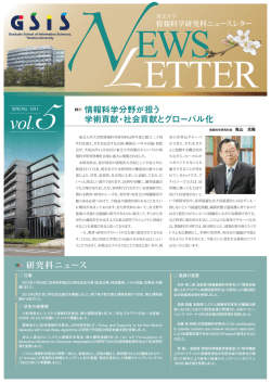 NEWS LETTER Vol.5 (pdf 1.31MB)