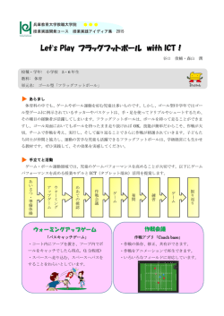 Let`s Play フラッグフットボール with ICT!