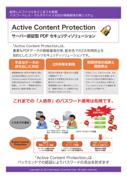 Active Content Protection - SOFTWARE Too:株式会社ソフトウェア