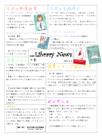 Library News No.8