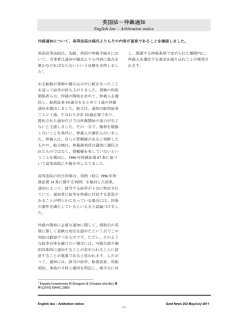仲裁通知 / English law - Arbitration notice