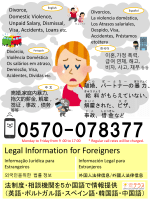 Legal Information for Foreigners