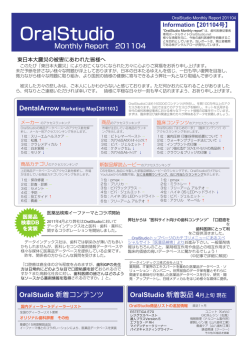 OralStudio Monthly Report201104を読む