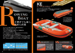 owing Boat KE - JOYCRAFT ジョイクラフト