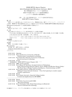 IEEE MTT-S Japan Chapter 2010 Distinguished Microwave Lecturer