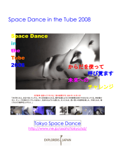 Space Dance in the Tube 2008