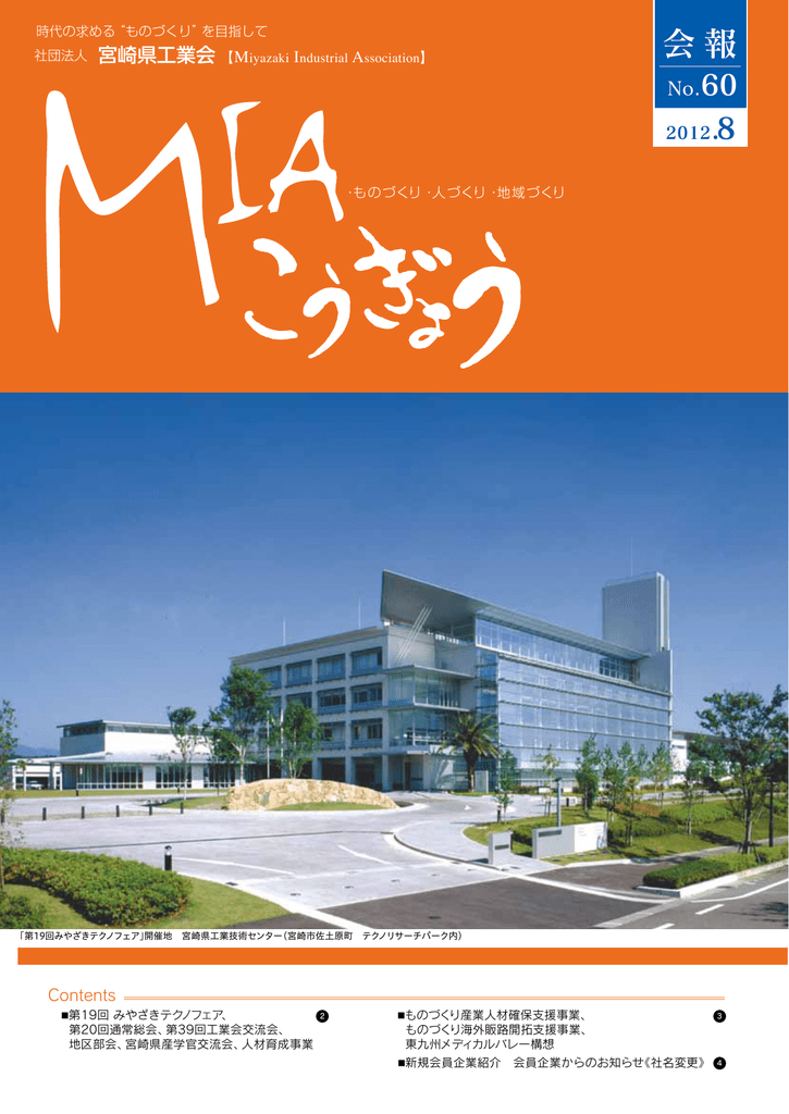 工業 センター 県 宮崎 技術