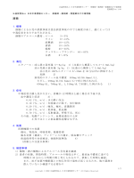 認定クリニカルトキシコロジスト一覧   一般社団法人日本中毒学会