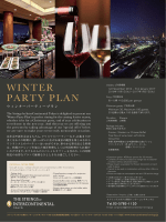 Winter Party Plan ウィンターパーティー プラン