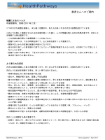 Earthquake Stress Patient Information - Japanese