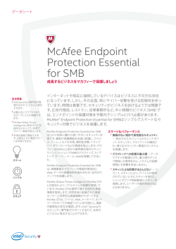 McAfee Endpoint Protection Essential for SMB データシート