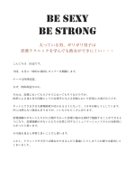 BE SEXY BE STRONG - 好きな女性、タイプな女を口説き落とす方法!