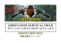GREEN ZONE SURVIVAL FIELD
