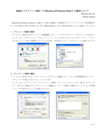 Windows XP Service Pack 2 の適用について